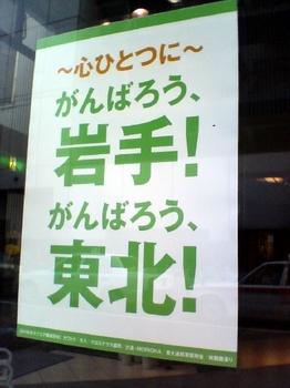 がんばろう岩手.JPG